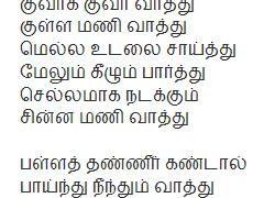 Kuva kuva Vaathu Lyrics in Tamil - குவா குவா வாத்த