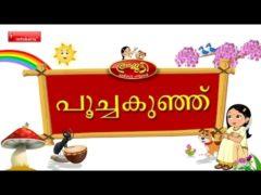 Kochu poocha kunjinoru WIth Lyrics Malayalam Nursery Rhymes Video
