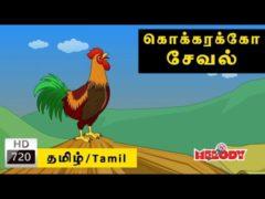 Kokarako Sevalae Tamil